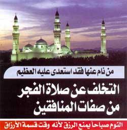 صلاة الفجر نور Hwaml.com_1287336343_566