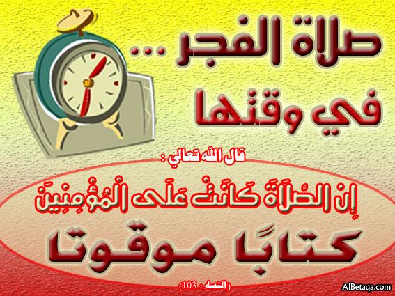صلاة الفجر نور Hwaml.com_1287336344_133