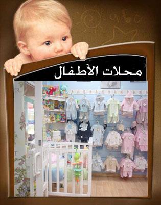 4f3027720 يتميز بتعدد الخامات والاشكال ، والجوده والسعر المناسب نوعاً ما خصوصاً في  ملابس الاطفال .. مذركير يوفر مستلزمات الطفل كاملة .