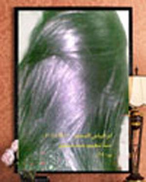 صور شعر زبوناتي لاعشاب التنعيم (طالبة عروس متزوجة موظفة ترتاح من هم سشوار