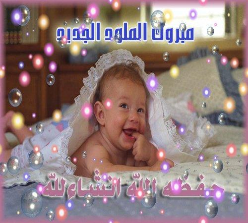 ... مبروك المولود الجديد يا ندى العمر: http://forums.roro44.com/457421.html