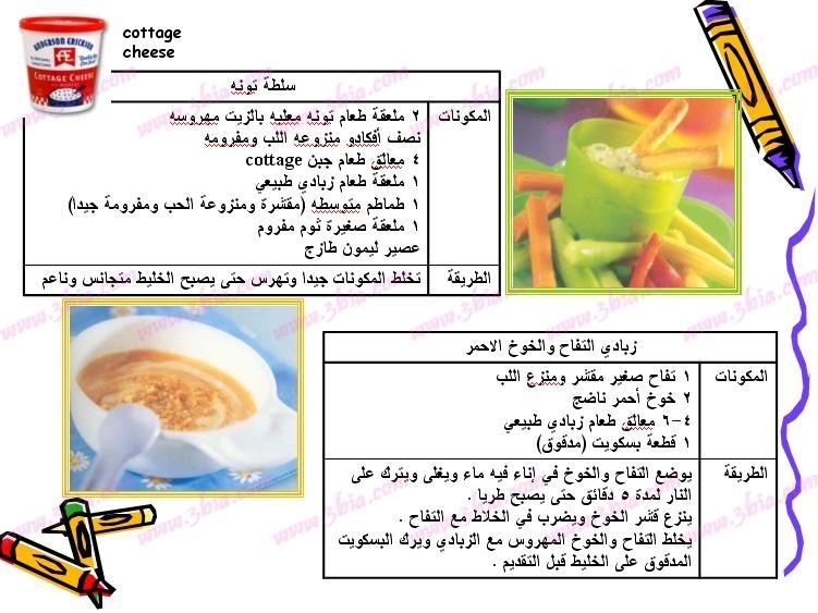 غذاء الاطفال خطوة بخطوة hwaml.com_1302346542