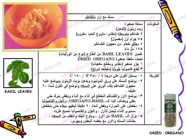 غذاء الاطفال خطوة بخطوة hwaml.com_1302346544