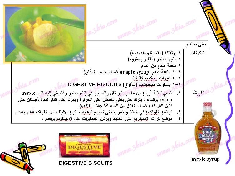 غذاء الاطفال خطوة بخطوة hwaml.com_1302346547