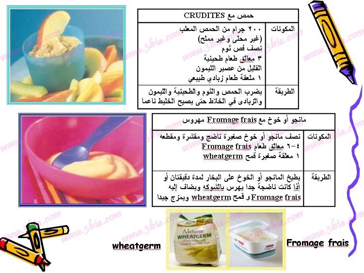 غذاء الاطفال خطوة بخطوة hwaml.com_1302346552