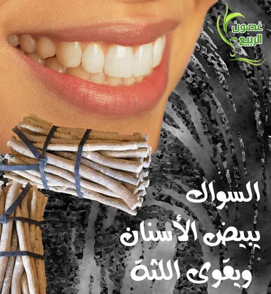 مفيد جدا لصحة الاسنان حيث انه يمنع التسوس و يزيل