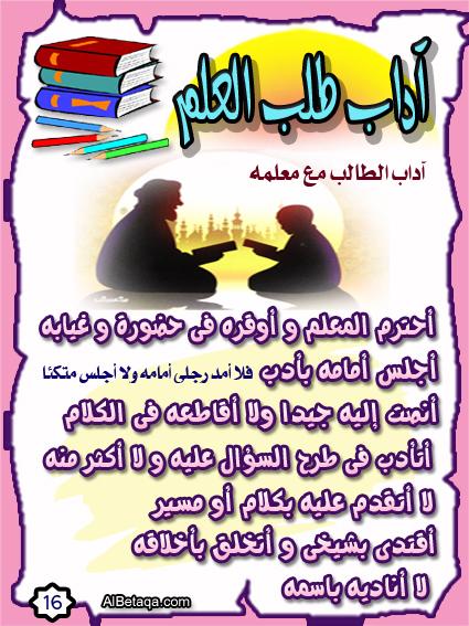 مواضيع ذات صلةبشرى لطلبة العلم بمصر هنيئا لكمبنات طلبتكم لاتردونيالله