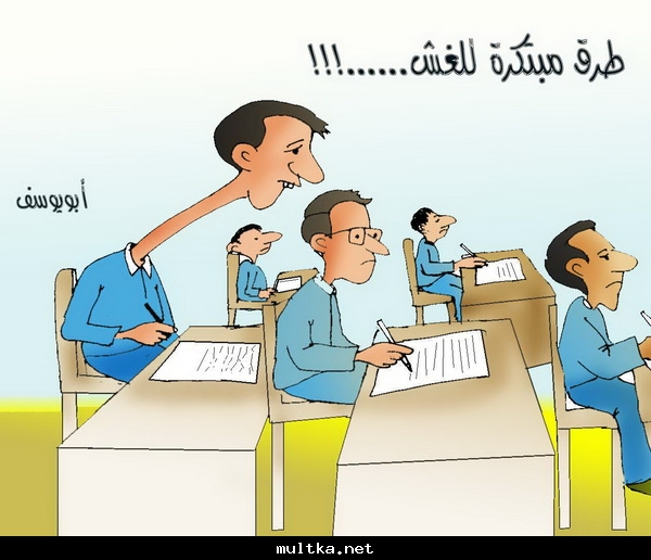 طرائف الامتحانات hwaml.com_1307133783