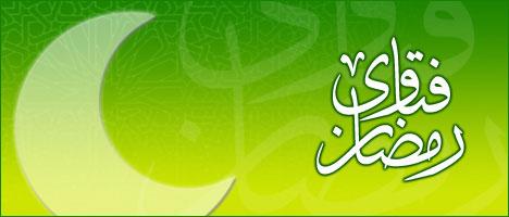 كتاب فتاوى رمضانية للتحميل Hwaml.com_1312504840_168