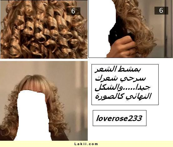 hwaml.com 1316109782 234 طرق تسريح وتجعيد الشعر بالصور2014 روعه