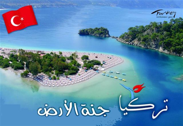 تركيا جنة الأرض hwaml.com_1319373816