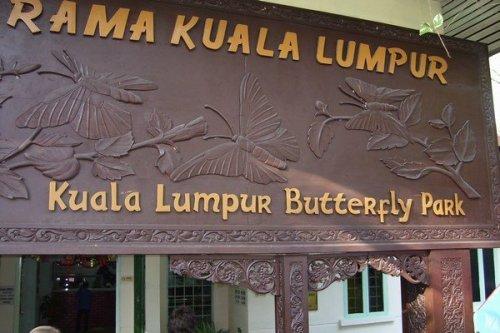 الحديقة في العاصمة الماليزية ( كوالالمبور ) وهذه خريطة توضح