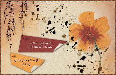 أستغفر الله  Hwaml.com_1321532426_953