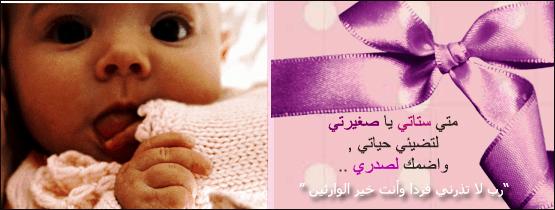 .. ~ اهلين باحلى اخوات .. العبارات الي في التواقيع