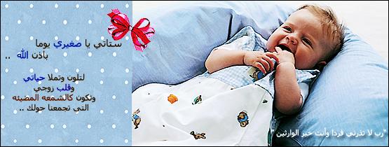 ღ.•° » °صور اطفال روعه لتصميم التواقيع والرمزيه ..تواقيع دعوية..