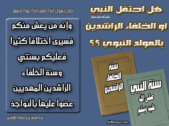 حكم الاحتفال بمولد الرسول العدنان -صلى الله عليه وسلم- Hwaml.com_1327635323_328