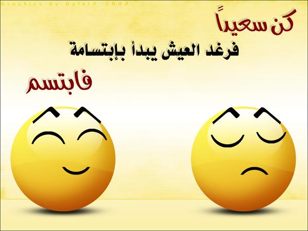 دمعة و ابتسامة hwaml.com_1328164720