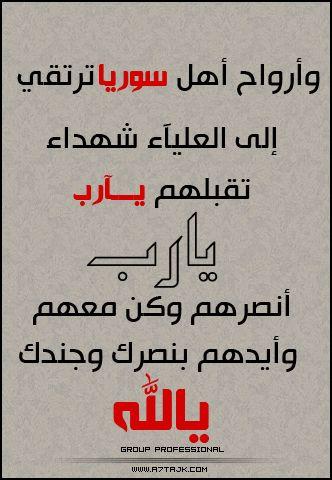 حملـــة سوريـــا في القــــلب  Hwaml.com_1335900288_967