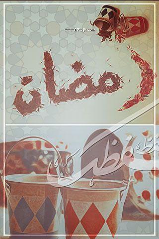 صور اهلا رمضان 2013 ، خلفيات رمضانية للايفون 2013 ، جديد خلفيات الايفون hwaml.com_1337361265