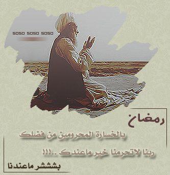 مسجات رمضانيه 2012 رسائل روحانيه hwaml.com_1337691738