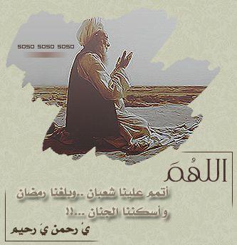 مسجات رمضانيه 2012 رسائل روحانيه hwaml.com_1337691740