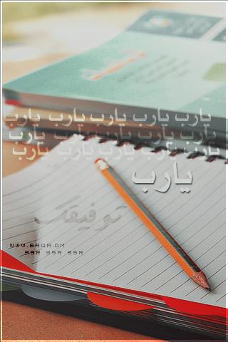 بالتوفيق و النجاح لكل التلاميذ hwaml.com_1337743884