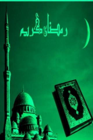 خلفيات ايفون رمضاني 2013 ، احلي خلفيات الايفون 2014