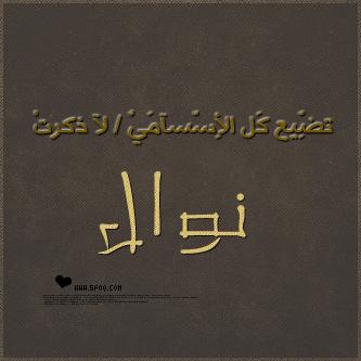 رمزيات بلاك بيري باسماء شباب 2013 hwaml.com_1338297712