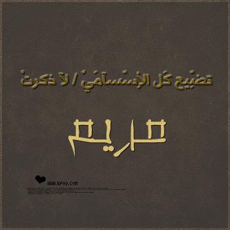 رمزيات بلاك بيري باسماء شباب 2013 hwaml.com_1338297714