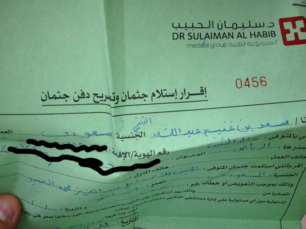 خطأً طبياً قاتلاً بحق عائلة سعودية