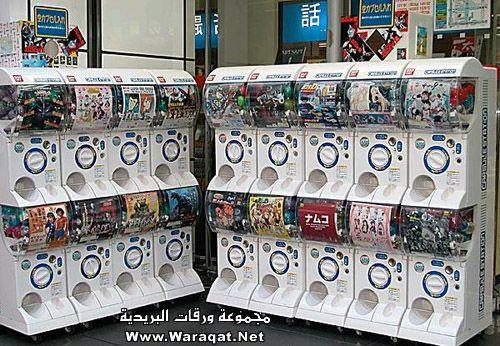 مكائن البيع باليابان hwaml.com_1339632298_260.jpg