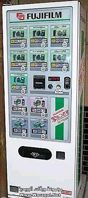 مكائن البيع باليابان hwaml.com_1339632299_233.jpg
