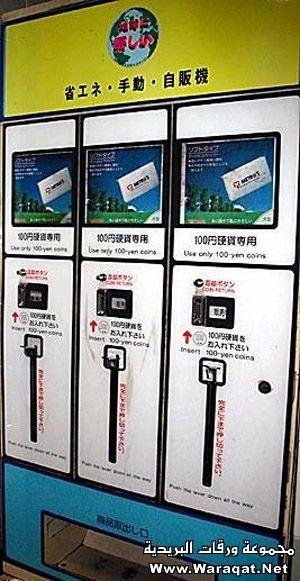 مكائن البيع باليابان hwaml.com_1339632299_559.jpg