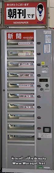 مكائن البيع باليابان hwaml.com_1339632301_942.jpg