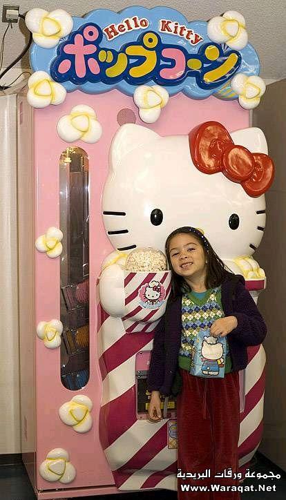 مكائن البيع باليابان hwaml.com_1339632302_492.jpg