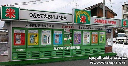 مكائن البيع باليابان hwaml.com_1339632302_740.jpg