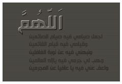 وسائط رمضانيه متحركه روعه 2013