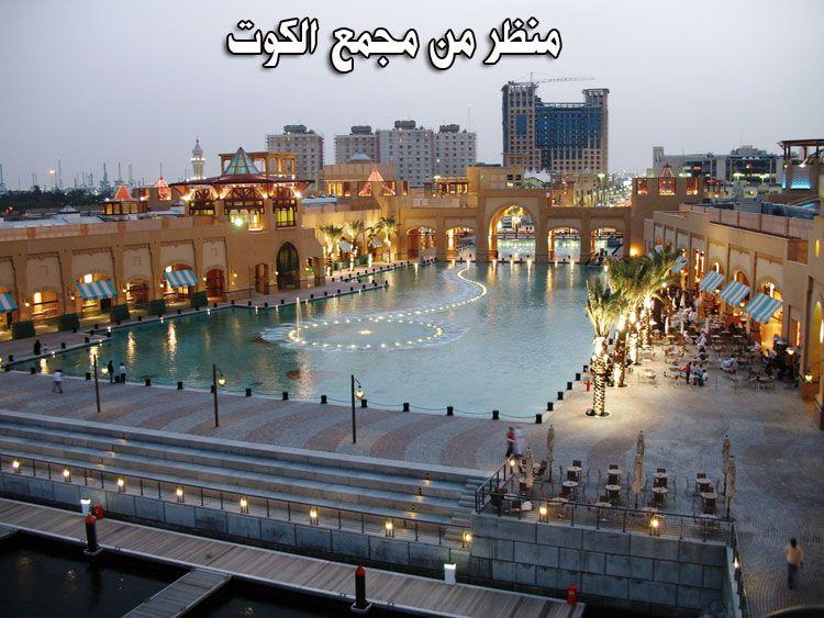 اجمل الاماكن بالكويت 2016 مناظر hwaml.com_1339797898