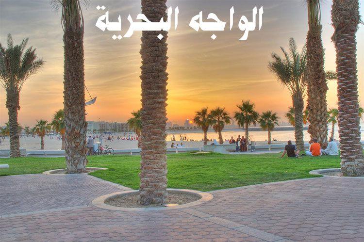 اجمل الاماكن بالكويت 2016 مناظر hwaml.com_1339797900_886.jpg