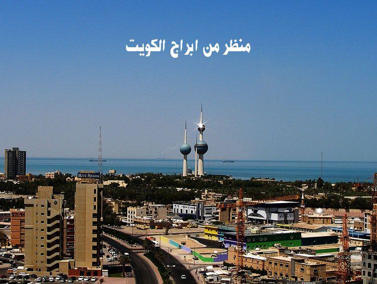 اجمل الاماكن بالكويت 2016 مناظر hwaml.com_1339797900