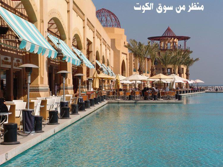 اجمل الاماكن بالكويت 2016 مناظر hwaml.com_1339797901