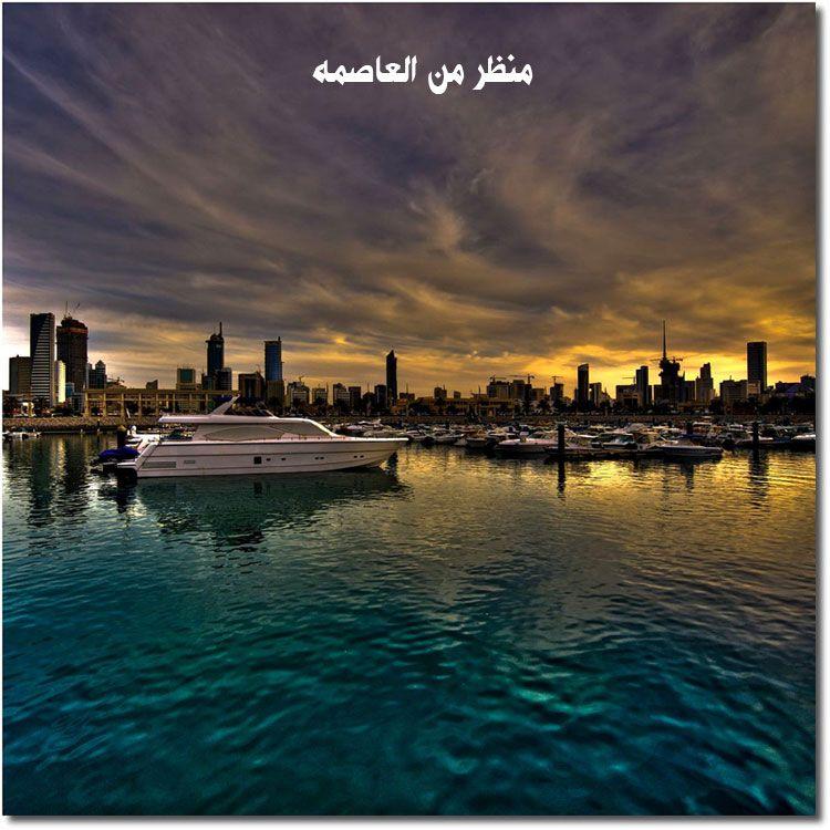 اجمل الاماكن بالكويت 2016 مناظر hwaml.com_1339797902_257.jpg