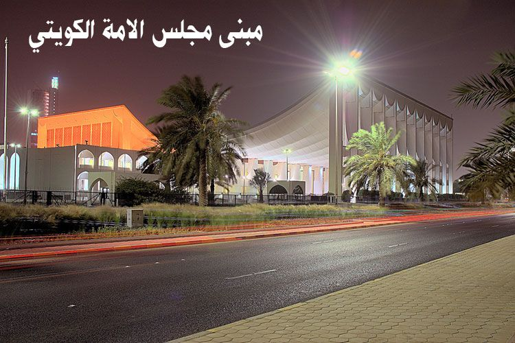 اجمل الاماكن بالكويت 2016 مناظر hwaml.com_1339797902_773.jpg