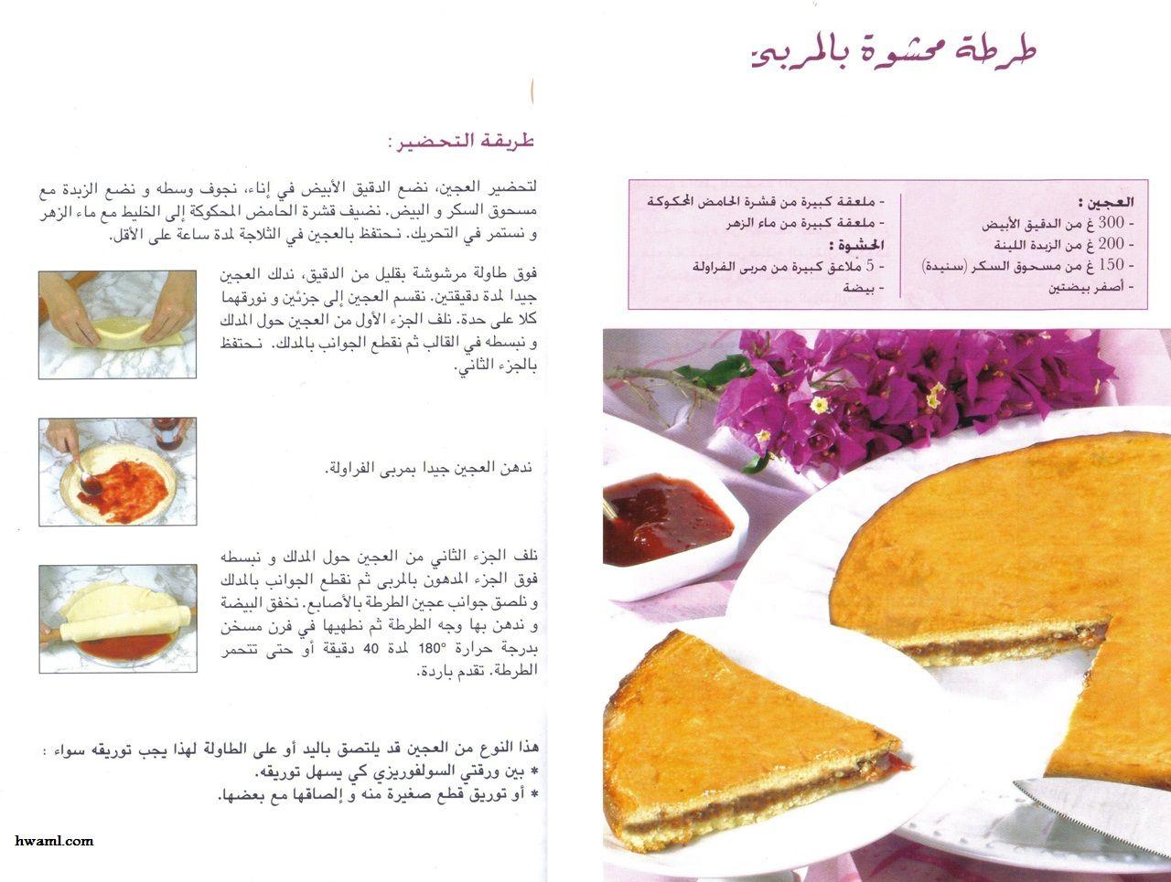 40 for Amhaouch rachida la cuisine