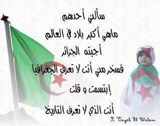 """Résultat de recherche d'images pour """"لالة فاطمة نسومر مع علم الجزائر"""""""