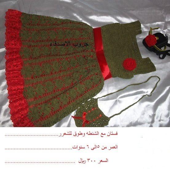 فساتين كروشيه للعيد 2012 فساتين