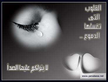 البكاء نعمة من نعم الله hwaml.com_1346727456