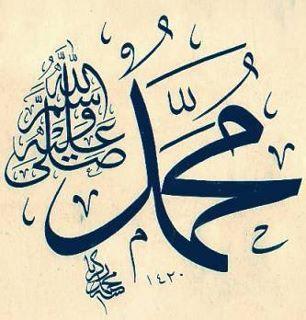 صور مكتوبة عليها محمد رسول الله hwaml.com_1348067084