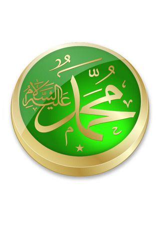 صور مكتوبة عليها محمد رسول الله hwaml.com_1348067085