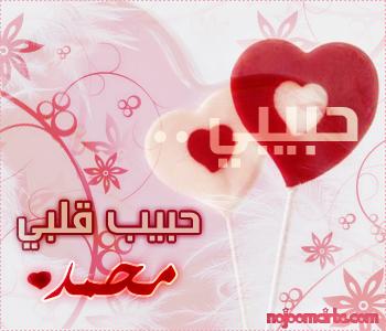 صور مكتوبة عليها محمد رسول الله hwaml.com_1348067086